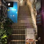 リゾットカフェ東京基地 離 - お店外観