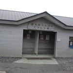 スコトン岬観光おみやげ店 - 再北限のトイレです!