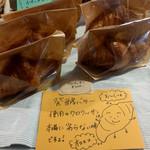 イヌイ - 料理写真:発酵バターのクロワッサン