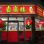 台湾料理 嘉宴楼 - 外観