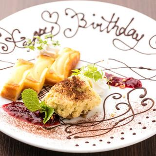 誕生日にはデザートプレート贈呈!