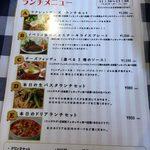 お肉×チーズAmbiente - ランチメニュー