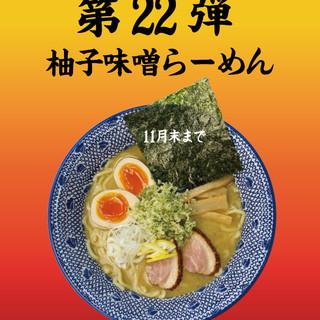 期間限定シリーズ第22弾!「柚子味噌らーめん」