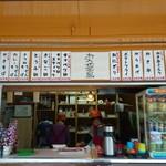 おうせ茶屋 - 逢瀬公園内の休憩処「おうせ茶屋」。おばちゃん二人で頑張ってます!