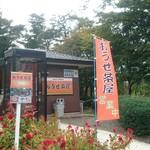 おうせ茶屋 - 逢瀬公園内の休憩処「おうせ茶屋」。店の前に屋根付きのテーブル席があります。
