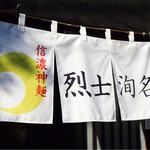 信濃神麺 烈士洵名 - 暖簾