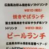 クラフトビール&広島お好み焼き dspeed - 料理写真:
