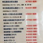 クラフトビール&広島お好み焼き dspeed -