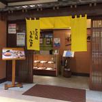 とんかつ処倉敷浜田屋 - 店舗入口