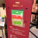 ライフシーズ 赤れんがcafe -