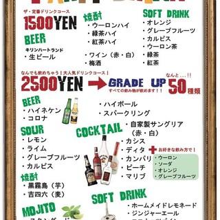 ■豊富な飲み放題メニュー!■