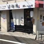清麺屋 - 初訪時はいい天気やね☆彡