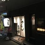 らーめん矢吹 - お店入口風景