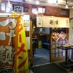 麺吉 - 店の外観