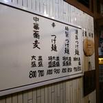 麺吉 - 店外のメニュー