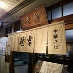 麺吉 - 店の暖簾