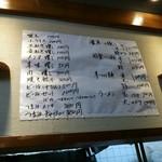 麺吉 - 店内メニュー