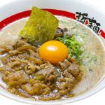 東京発祥豚骨ラーメン 哲麺縁 - 牛肉玉ラーメン さらに肉増しで肉倍増も可能です(終了しました)
