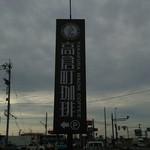 高倉町珈琲 -