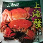 三和楼 - 上海蟹入荷しました