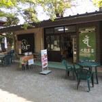 74546942 - 大日茶屋の店先にはテラス席があります