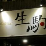 生駒 - サイン