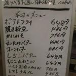 生駒 - メニュー2017年9月
