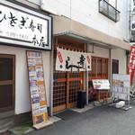 ひさご寿司 本店 -
