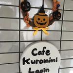 Cafe Kuromimi Lapin - 店外