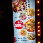 不夜城 - 料理は全品500円均一