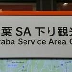74551550 - 双葉サービスエリア                       (下り線)