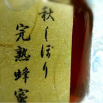 水上養蜂場 - 料理写真: