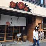 五島手延うどん 藪ノ椿 中目黒 -
