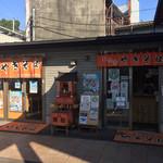 富士宮やきそば学会 -