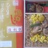 ニューデイズ - 料理写真:復刻版 鶏めし