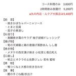 74555154 - [コース]¥3600コース                       2017/10/10(火)訪問