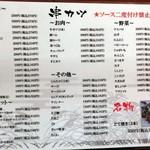 七福神 南森町 -