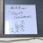 梅浜亭 - サイン
