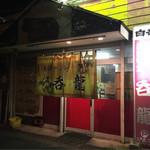 長浜ラーメン呑龍 - 外観