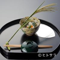 京都 吉兆 - 料理の幕開けを飾る、最初の一品『向付』