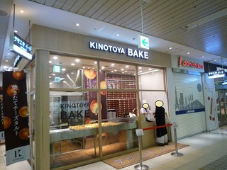 KINOTOYA BAKE JR札幌駅東口店 - 外観