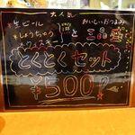 織田信長の台所 名古屋名物&三英傑手羽先 - お得なセット(^^)