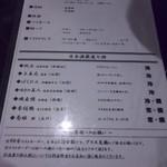 74568622 - 飲み放題メニュー日本酒のラインナップがいい!