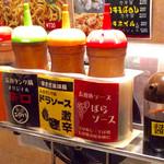 長田タンク筋 - 各種ソース(+醤油)。