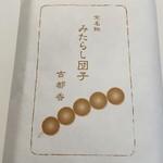 古都香 - 可愛い