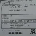 ココベーグル - 白玉マロンの原材料など
