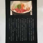 日本橋の紙なべ 元祖紙やきホルモサ - ホルモサ諸説の説明書