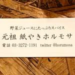 日本橋の紙なべ 元祖紙やきホルモサ - 野菜ジュースベースの特製ベジナッツタレ