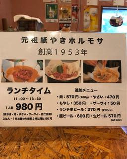 元祖 紙やき ホルモサ - ご飯1杯お代わり無料