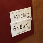 上等カレー - 2017.10
